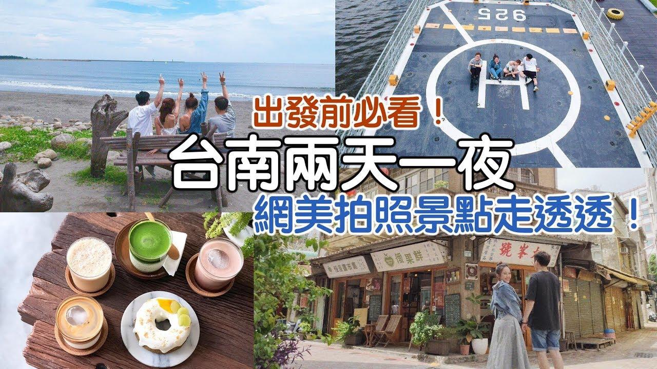 臺南兩天一夜帶你跑完網美景點!吃遍超多美食!網路超有名店家竟然踩雷! - YouTube