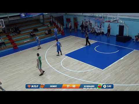 НБА 14.03.2020 1/4 II группа ЭЛЕМЕНТ - БК КОЛЬЦОВ
