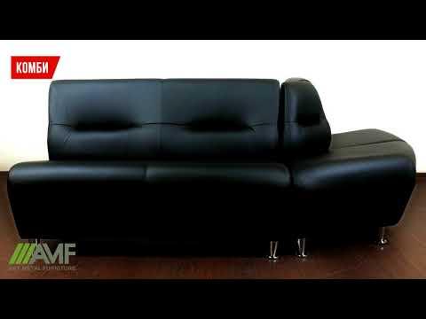 Диван Комби. Мягкая мебель. Интернет магазин Amf.com.ua