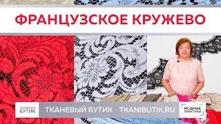 "TKANIBUTIK.RU Обзор шикарного французского кружева от интернет-магазина ""Тканевый бутик""."