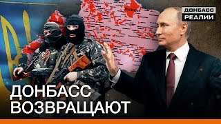 На что Путин обменяет Донбасс? | Донбасc Реалии