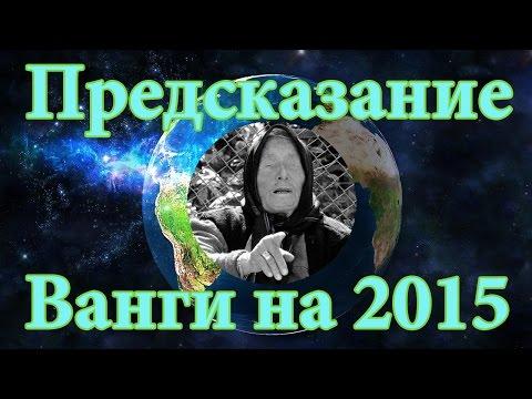 Видео Прогноз ясновидящих на 2015 год