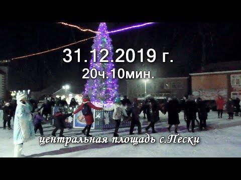 31. 12. 2019г. - на площади с Пески, Поворинский р-он, Воронежская обл.