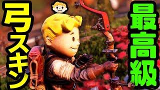 #34【Fallout76】弓使いなら是非欲しい!豪華な弓スキンの洞窟ハンターバンドル新登場!【One Wasteland | ウェイストランドで団結しよう】