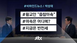[비하인드 뉴스] 마속은 어디에? / 지금은 반전세