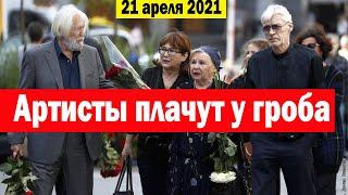 🙏Все в Шоке ! 🙏 Ушла из Жизни Любимая Советская Актриса 🌹🌹🌹🌹