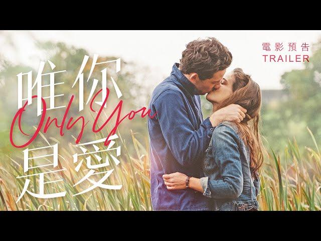 12.13《唯你是愛》國際中文版預告