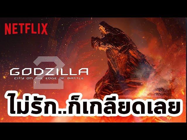 """Godzilla : The Planet Eater  ก็อตซิลลา ไตรภาคที่ดูแล้ว """"ไม่รักก็เกลียดเลย"""""""