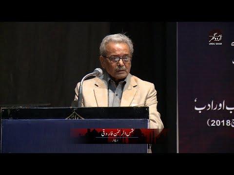 Urdu Adab Ki Do Sadiyaan | Shamsur Rahman Faruqi | Urdu Ghar Literary Festival 2018