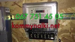 Как остановить/отмотать электронно-механический электросчетчик Меридиан ЛТЕ 1.03ТУ, 2016 г