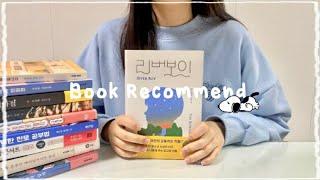 [책 추천] 예비중/중학생을 위한 편하게 읽기 좋은 책…