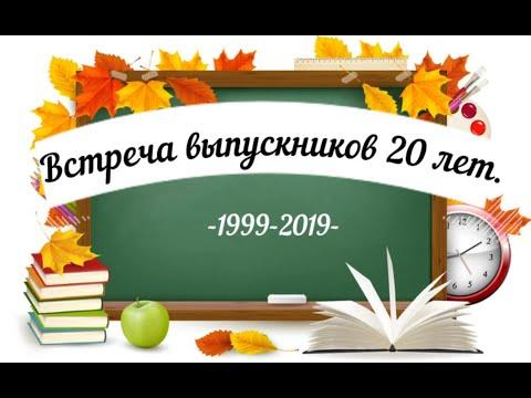 Днем рождения, открытка встреча одноклассников 20 лет спустя