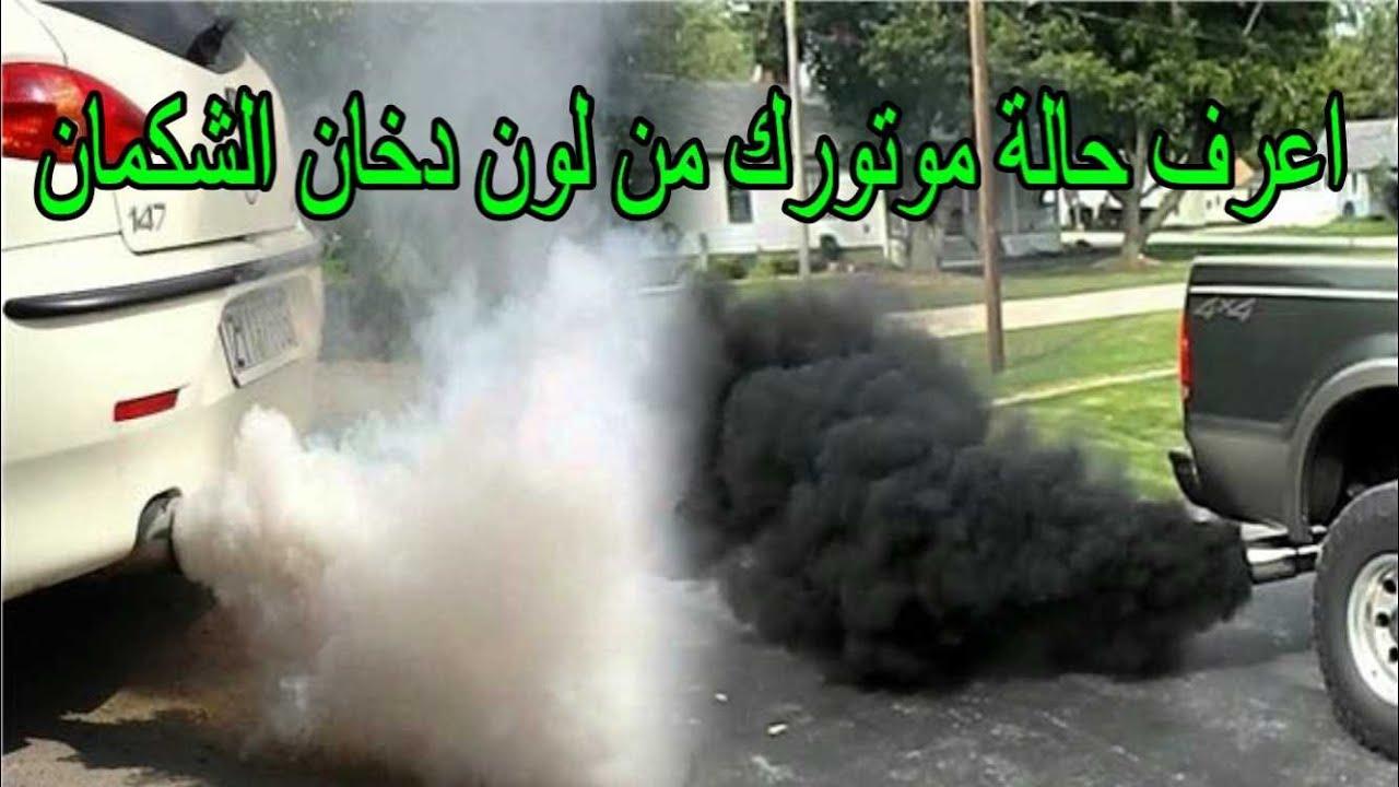 اعرف حالة موتور سيارتك من لون دخان الشكمان بكل سهوله