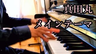 NHK大河ドラマ - 真田丸 OP - メインテーマ - 服部隆之 - Piano Solo Tw...