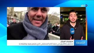 مراسل الغد من من أمام مستشفى بوتفليقة: رشيد نكاز حاول التسلل لجناح الرئيس الجزائري