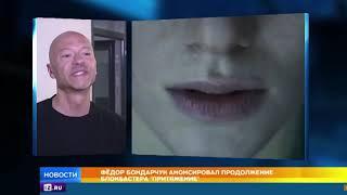 """Бондарчук анонсировал продолжение блокбастера """"Притяжение"""""""