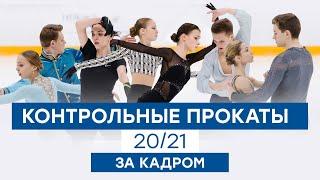 Контрольные прокаты сборной России сезон 2020 21 за кадром