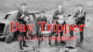 ひとりぼっちの音楽製作所 Day Tripperデイトリッパー made on garageba...