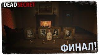 Я нашел тебя! ● Dead Secret #5/ ФИНАЛ