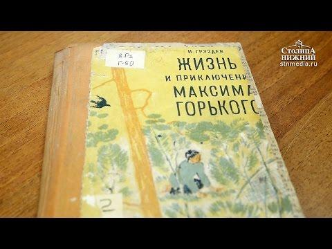 В Нижнем Новгороде продолжается оцифровка редких книг Максима Горького и литературы о его творчестве