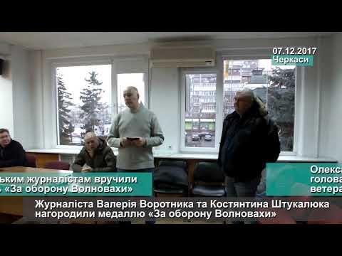 Телеканал АНТЕНА: Черкаським журналістам вручили медаль «За оборону Волновахи»
