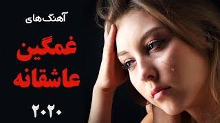 Persian Love Music   Sad Love Song   آهنگ های غمگین عاشقانه و احساسی ایرانی