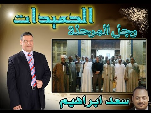 بانوراما الحميدات اسيبك لمين اهداء الاستاذ سعد ابراهيم