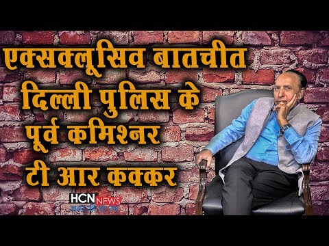 HCN News   Exclusive Interview with Delhi EX Commissioner TR Kakker