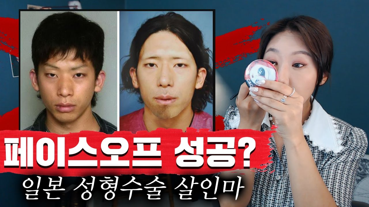셀프성형 가능해? 일본 성형수술 살인마 도주과정   토요미스테리   디바제시카