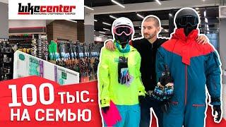 Как одеться на горнолыжный курорт семье за 100 тысяч рублей?//Байк Центр