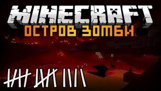 Minecraft: Секреты Острова Зомби #14 [НЕФИР](МЫ ВЕРНУЛИСЬ! СТАВЬТЕ ЛАЙК И РАССКАЗЫВАЕТЕ ОБ ЭТОМ ДРУЗЬЯМ! :3 Если вам понравилось , не забудьте рассказать..., 2013-06-10T08:00:15.000Z)