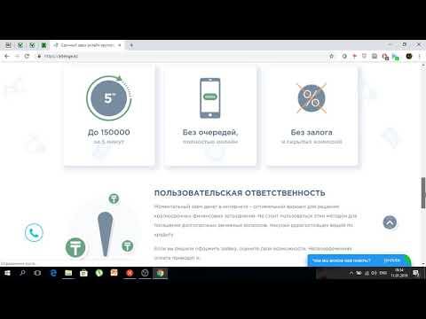 Взять кредит в казахстане без залога