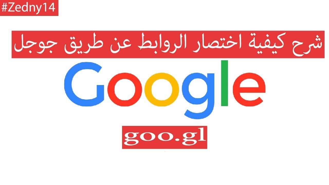 شرح كيفية اختصار الروابط عن طريق جوجل Goo Gl Youtube