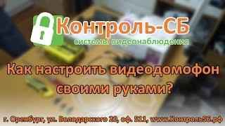 Видеодомофон своими руками: схема и настройка(, 2014-09-18T10:01:29.000Z)