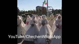 Свадьба 199 невест в Грозном.