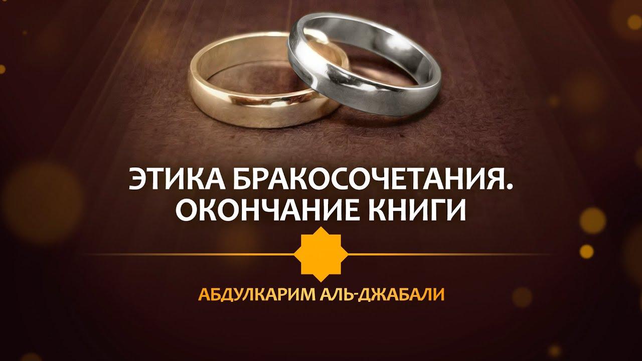 Этика бракосочетания. Окончание книги