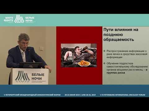 Почему больные герминогенными опухолями в РФ живут мало?  (Носов А.К.)