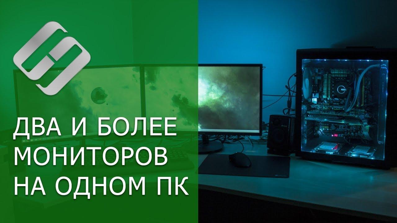 Как подключить и настроить два монитора к компьютеру на WIndows 10, 8 или 7 📺🖥️📺