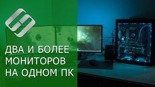 Как подключить и настроить два монитора к компьютеру на WIndows 10, 8 или 7 📺🖥️📺