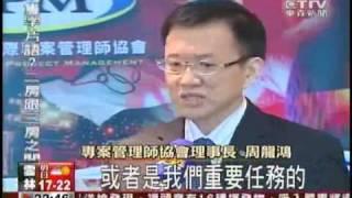東森新聞:大陸行,台灣也行-專案管理如何造就奧運與台北101大樓成功