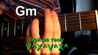 Бумер - Не плачь Тональность ( Gm ) Песни под гитару