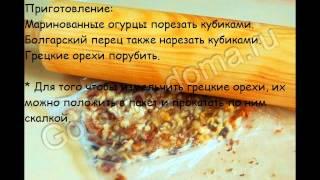 """Рецепты салатов:Салат """"Мазурка"""""""