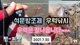석문방조제 낚시  우럭은 잘나옵니다~^^