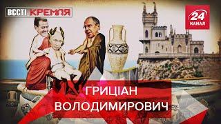 Росія перейменовує Крим, понти Путіна перед Ердоганом, Вєсті Кремля, 17 вересня 2019