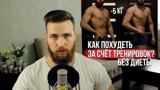 Как похудеть без ограничений в еде Тренировки для похудения