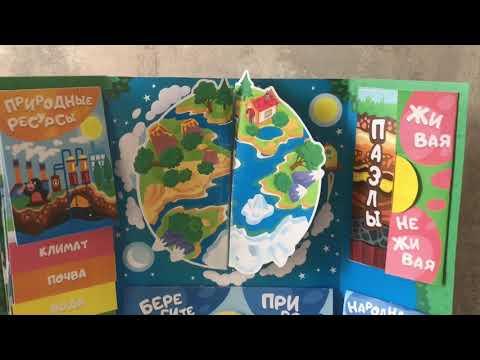 Лэпбук на экологическую тему своими руками в детском саду