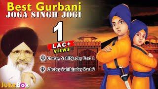 Chotey Sahibjadey | Bhai Joga Singh Jogi | Audio Jukebox | Best Shabad Gurbani 2016