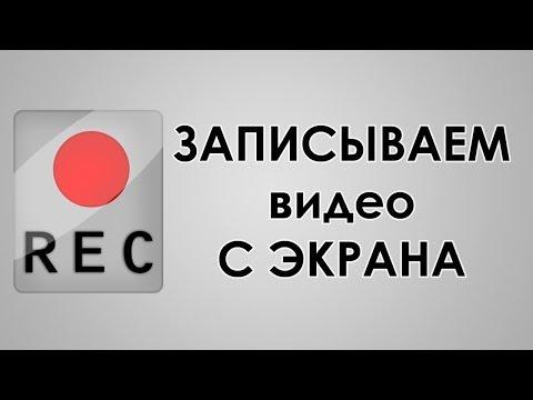 видео: Как записать видео с экрана монитора - Программа для записи видео с экрана