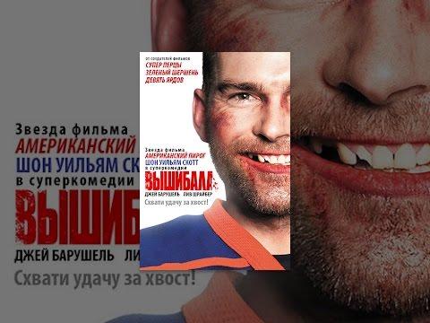 Вышибала (2012). Русский трейлер