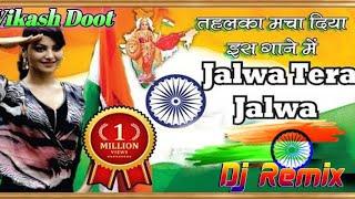 Aye Watan Aye Watan (Jalwa Jalwa) Dj Remix Song // Amitabh & Ajay // Sukhwinder // Desh Bakti Song